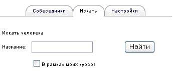 Поиск пользователя